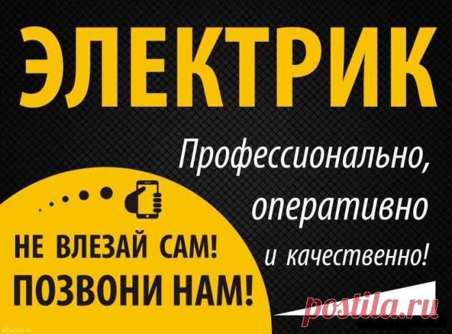 Электромонтаж. Квалифицированные электромонтажные работы в Санкт-Петербурге и лен.области. Цены на услуги электромонтажа. Электрики компании специализируются на работах, для юридических лиц: в торговых центрах, офисах, супермаркетах, магазинах, на складе. С частными заказчиками работаем: в квартирах, коттеджах, в каркасных домах, в деревянных домах, в новостройках и других объектах.