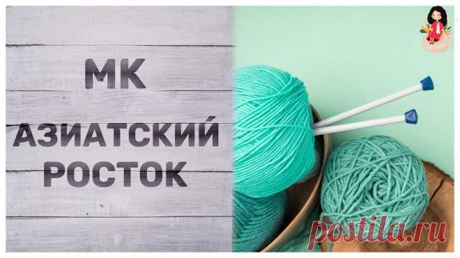 МК Как вязать азиатский росток спицами | Вязание от Анаит | Яндекс Дзен