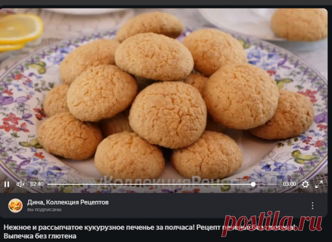 Дина, Коллекция Рецептов   Яндекс Дзен