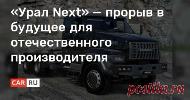 «Урал Next» — прорыв в будущее для отечественного производителя «Урал Next» - ощутимый шаг отечественного производители в сторону больших обновлений. При разработке модели специалисты делали акцент не только на техническое оснащение, но и на условия для удобства водителя