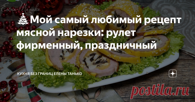 🎄Мой самый любимый рецепт мясной нарезки: рулет фирменный, праздничный