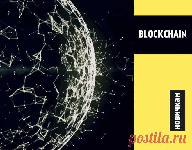 Блокчейн (Blockchain) – это технология, суть которой в распределенном хранении информации без возможности ее изменения. Данная технология была придумана довольно давно, примерно в 1970 году, но свое первое применение напрактике она получила в сети биткоин. Исходя из названия «Blockchain», можно понять, что эта технология подразумевает в себе хранение информации в цепочке блоков