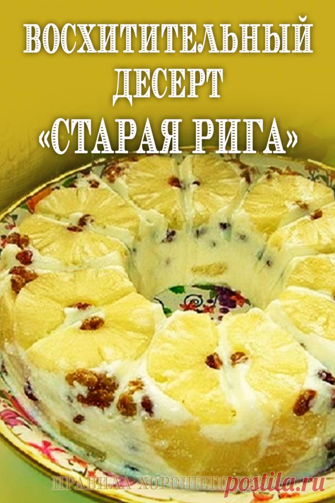 Рецепт десерта «Старая Рига»