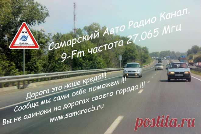 Самаркий Авто Радио Канал 9-Fm 27.065 мГц. Канал для авто любителей Самары