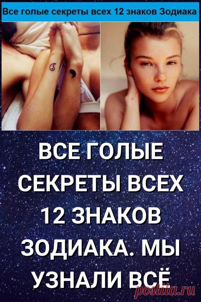 Все секреты всех 12 знаков Зодиака. Мы узнали всё