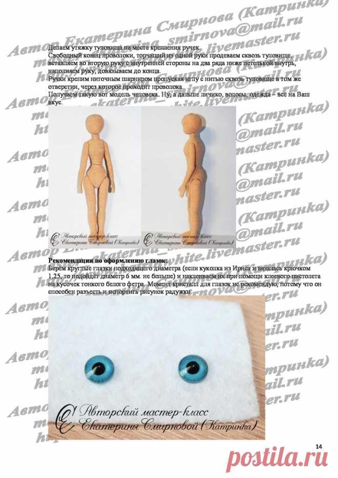 Основа для куклы амигуруми: вязание крючком — Сделай сам, идеи для творчества - DIY Ideas