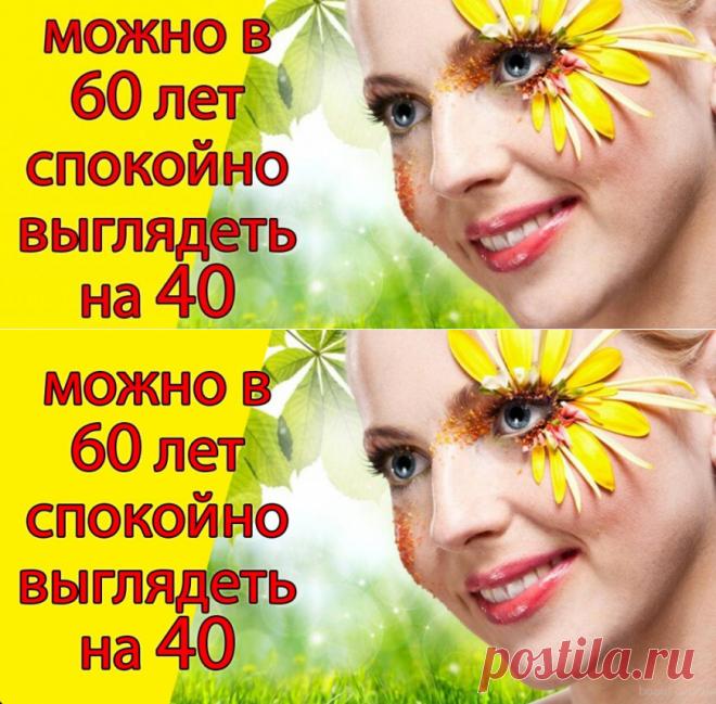 Диета вечной молодости. Ученые выяснили, что нужно есть, чтобы не стареть. - Советы для женщин