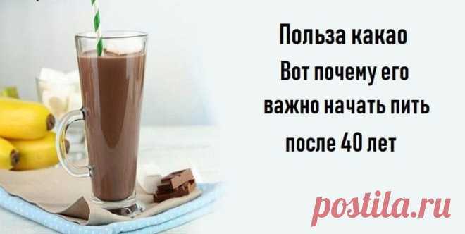 Польза какао. Вот почему его важно начать пить после 40 лет