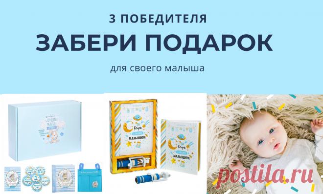 Ура! У нас новый розыгрыш! Дарим подарки Вашим малышам! Три победителя! Участвуйте в Инстаграм https://www.instagram.com/lollybox.ru/ Участвуйте ВКонтакте https://vk.com/lollyboxru Посмотреть подарки можно тут https://lollybox.ru