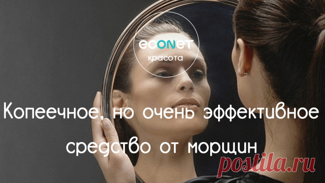 Cheap, but very effective remedy from wrinkles the Unique preparation which is called Solkoseril. It is used by women in fight against wrinkles and results just tremendous. This medicine in two options — ointment and gel is issued.