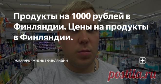 Продукты на 1000 рублей в Финляндии. Цены на продукты в Финляндии.