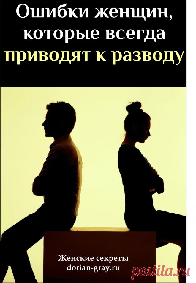 Отношения. Ошибки женщин, которые всегда приводят к разводу