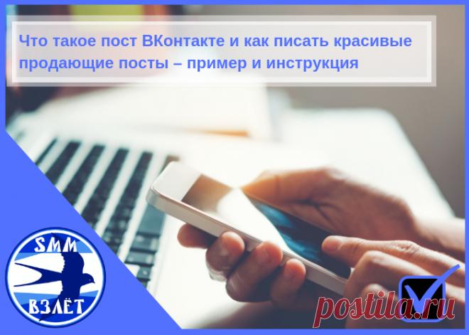 Что такое пост ВКонтакте и как писать красивые продающие посты – пример и инструкция от SMM-менеджера | Рекламное агентство