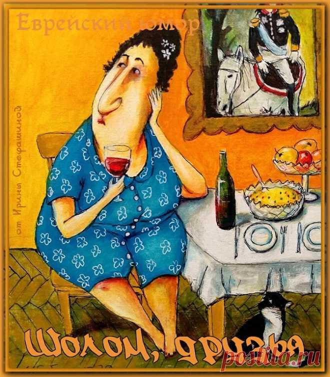 Шолом, друзья. Анекдоты от тети Сары. | Ирина Стефашина | Яндекс Дзен