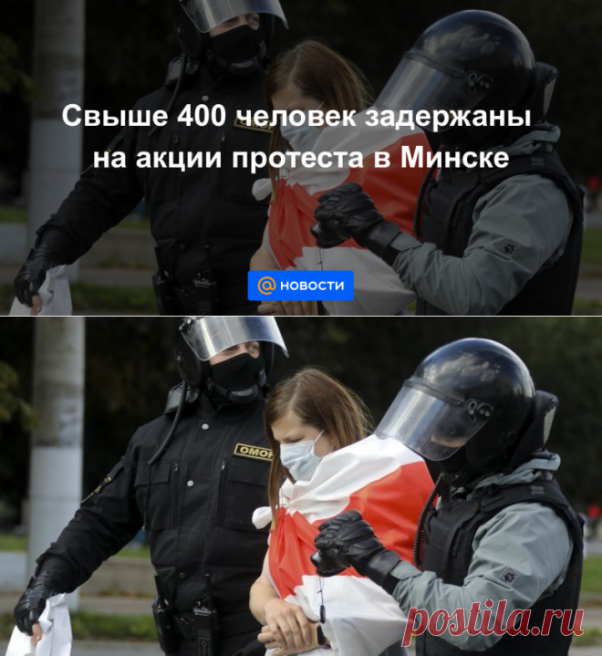 13.09.20-Свыше 400 человек задержаны на акции протеста в Минске - Новости Mail.ru