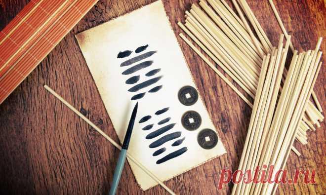 И Цзин или Книга перемен: происхождение и значение в учении фэн-шуй