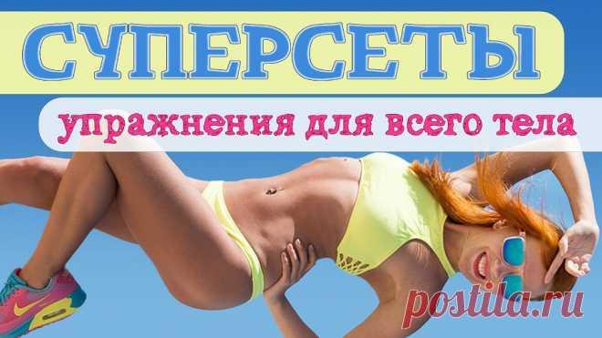 Суперсеты. Упражнения для всего тела. Жиросжигающая тренировка