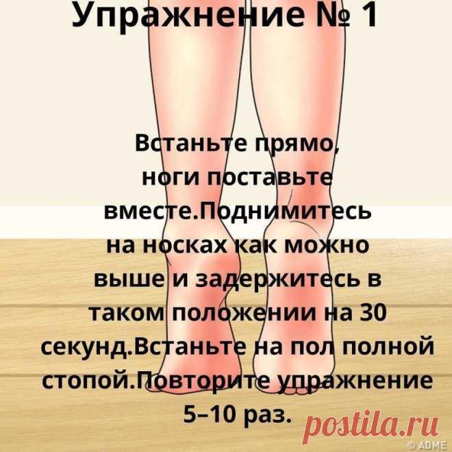 Простые упражнения для профилактики от усталости и отекания ног