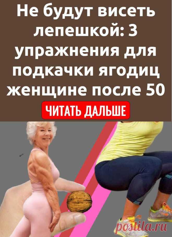 Не будут висеть лепешкой: 3 упражнения для подкачки ягодиц женщине после 50