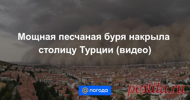 Мощная песчаная буря накрыла столицу Турции (видео) Она сопровождалась молниями.