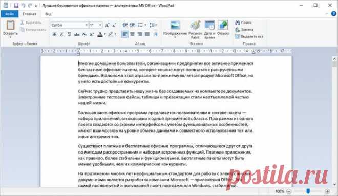 Как открыть файл RTF — 10 способов 10 способов, как открыть файл RTF — открытие документа текстового формата с помощью программ на компьютере или на онлайн сервисе в интернете.