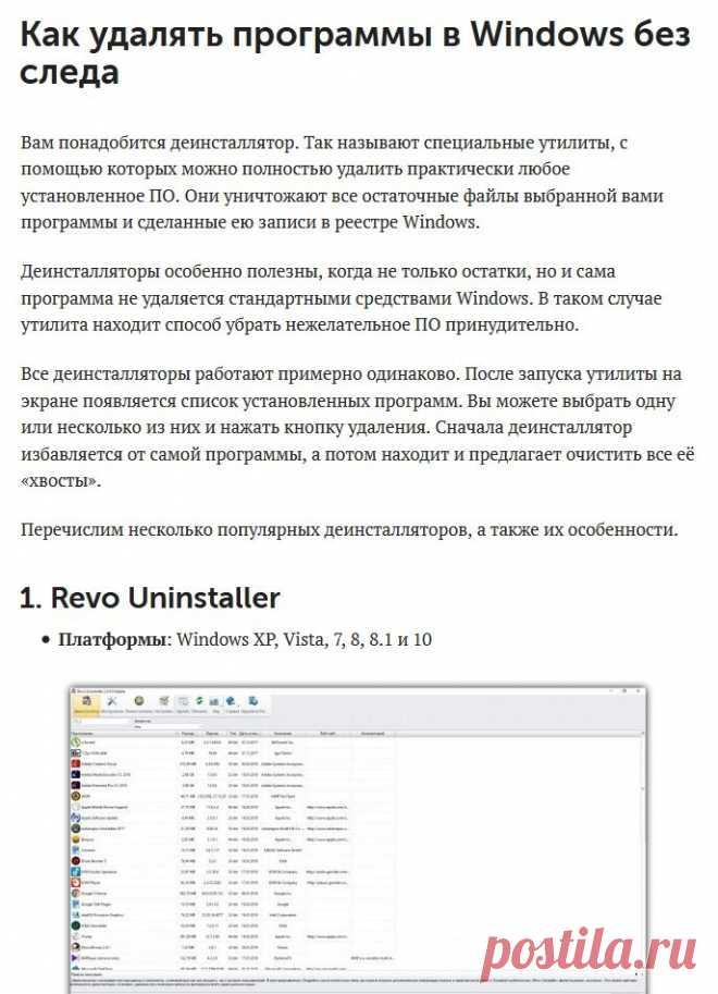 Как удалять программы в Windows без следа