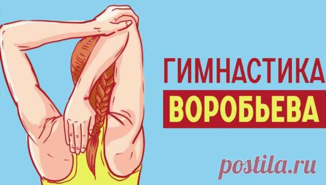 Скрытая гимнастика Воробьева - Все обо Всем