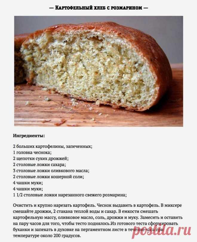 Картофельный хлеб с розмарином в духовке