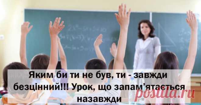 Безцінний урок від моєї вчительки, який я запам'ятала на все життя! - UA-IN