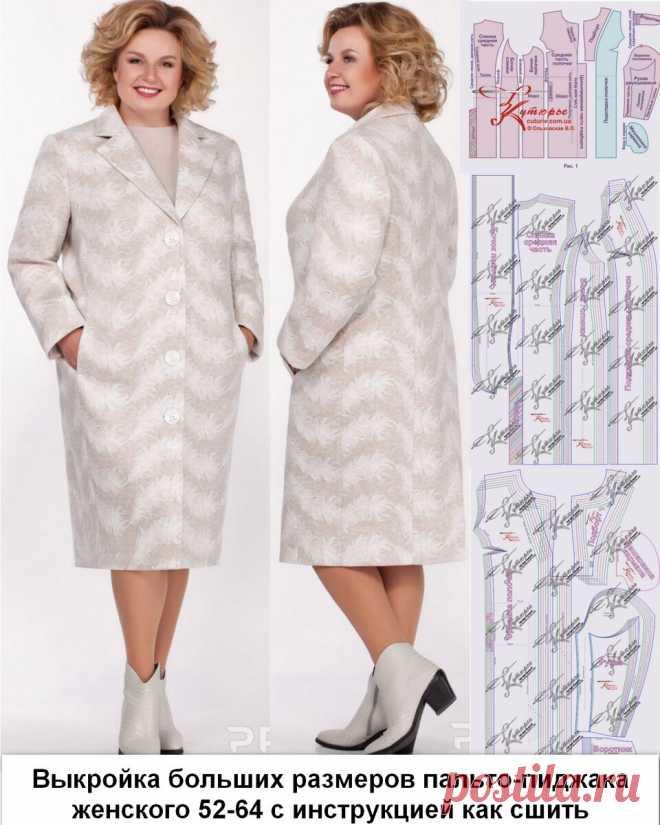 Выкройка больших размеров пальто-пиджака и как сшить такое женское пальто | Шьем с Верой Ольховской | Яндекс Дзен