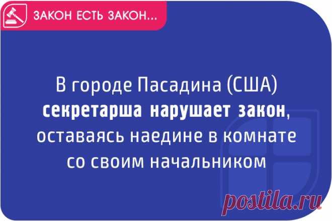 В городе Пасадина (США) секретарша нарушает закон, оставаясь наедине в комнате со своим начальником  Смешные и глупые законы → https://factum-info.net/interesnoe/raznoe/545-smeshnye-i-glupye-zakony-chast-9