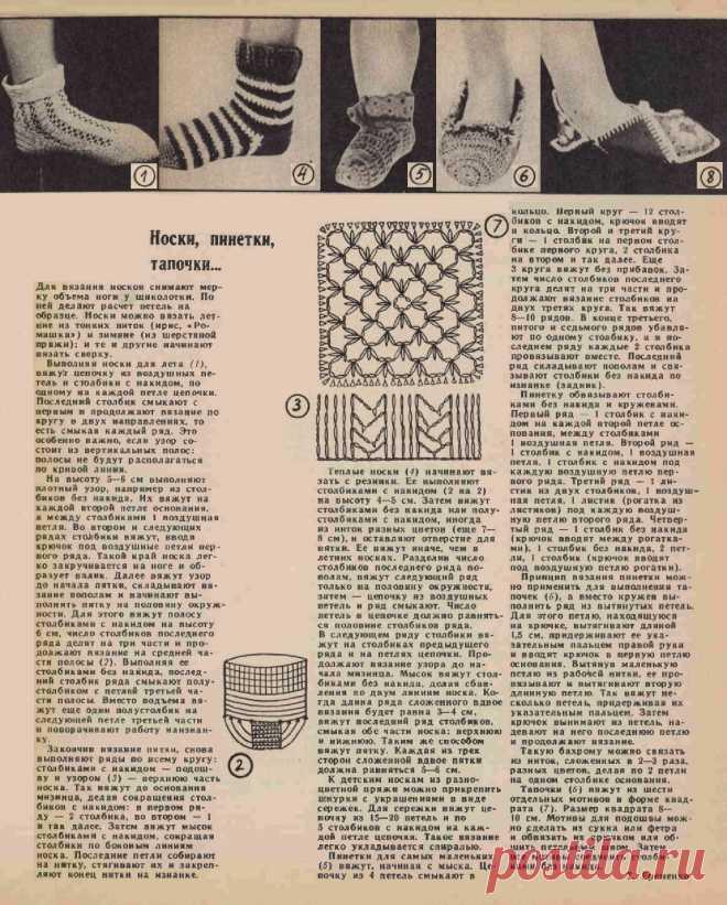 Носки, пинетки, тапочки крючком