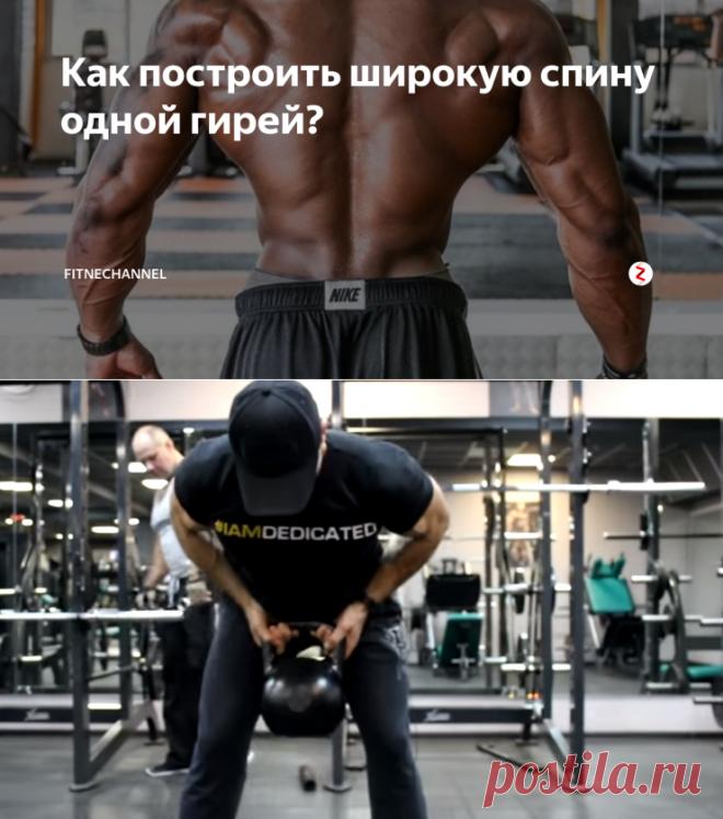 Как построить широкую спину одной гирей? | fitnechannel | Яндекс Дзен