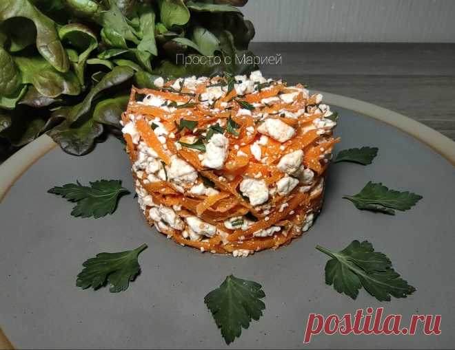 На деревенской свадьбе очень понравился салат с морковью: варить не надо, а готовить 5 минут | Просто с Марией | Яндекс Дзен