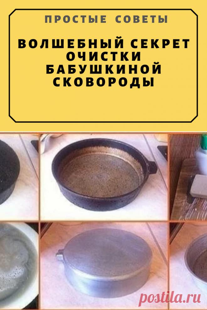 Волшебный секрет очистки бабушкиной сковороды — Простые советы