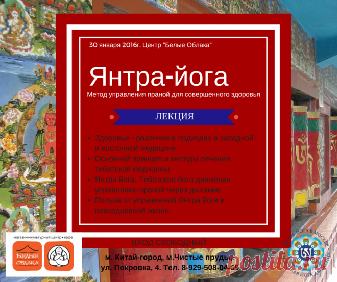 """Lecture """"Янтра-йога. A method of management of a prana for made здоровья"""""""