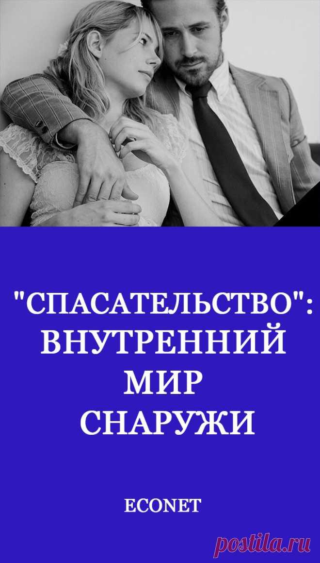 """""""Спасательство"""": внутренний мир снаружи  В этой статье психолог Татьяна Сидорова расскажет об отношениях зависимости, в которых один просит о помощи, но не использует ее, а другой продолжает оказывать эту помощь, несмотря на то, что она оказывается бесполезной. Того, кто просит, я будем называть """"жертвой"""" (обстоятельств, другого человека-""""тирана"""", собственных ошибок – всего того, что причиняет мучения и с ч"""