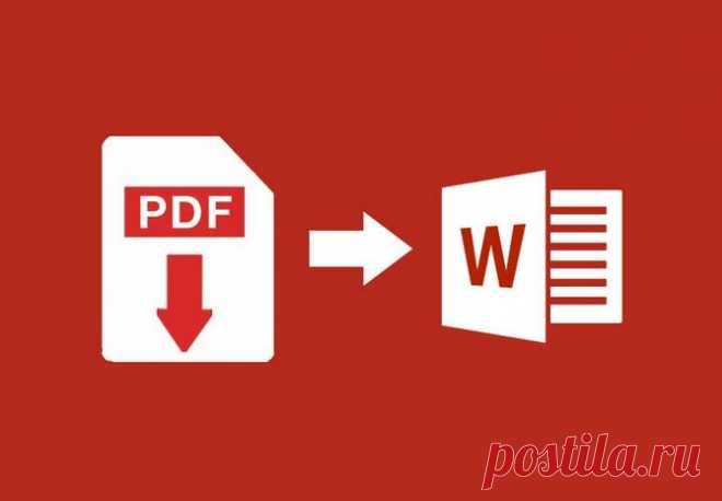 5 способов преобразовать pdf в word (пдф в ворд) — программы-конвертеры, онлайн-сервисы
