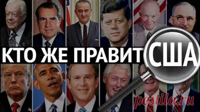 Калифы на час. Почему президенты меняются, а Америка - нет