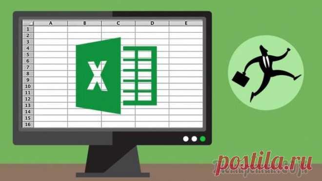 20 секретов Excel, которые помогут упростить работу Пользуетесь ли вы Excel? Мы выбрали 20 советов, которые помогут вам узнать его получше и оптимизировать свою работу с ним. Выпустив Excel 2010, Microsoft чуть ли не удвоила функциональность этой прогр...