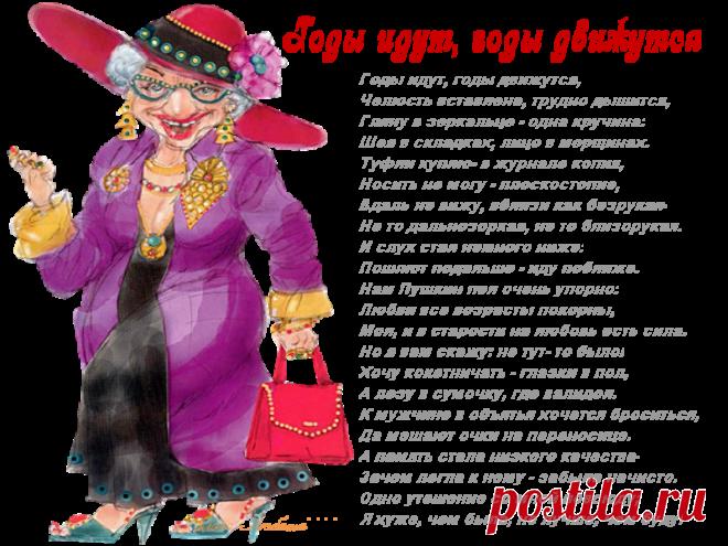Прикольные поздравления пенсионеру женщине в картинках, днем рождения открытки
