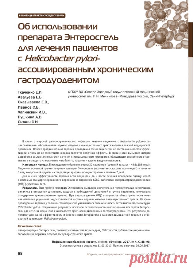 Об использовании препарата Энтеросгель для лечения пациентов с Helicobacter pylory социированным хроническим гастродуоденитом
