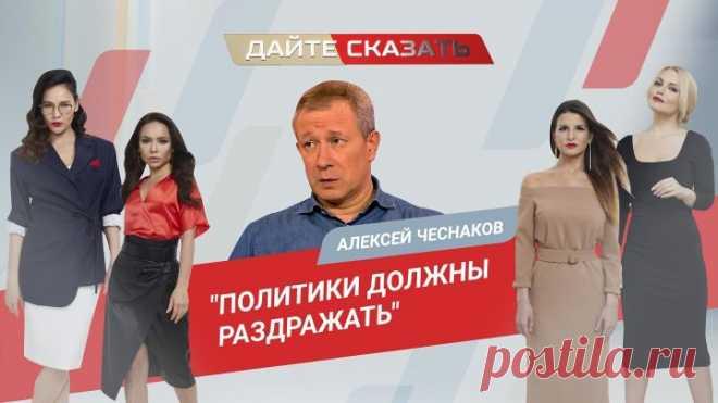 Политолог Алексей Чеснаков. О Выборах, главной ошибке Лукашенко и Навальном, как разменной монете