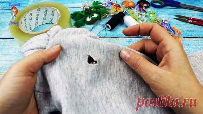 Как зашить дырку аккуратно потайным швом, даже если вы держите иголку первый раз в жизни Зашить порванную одежду аккуратно не так сложно, если пользоваться небольшой хитростью. Зная этот секрет, с задачей справится даже человек, который никогда раньше не шил. Это умение позволит починить любимую одежду, причем так, что место ремонта останется незаметным.Что порубится:скотч;нитка;тонкая