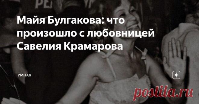 Майя Булгакова: что произошло с любовницей Савелия Крамарова Обычно Майя Булгакова воплощала на экране образы серых мышек, неудачниц и тихонь. Но в жизни актриса была совсем другой. Она с легкостью завоевывала мужские сердца. Вот и Савелий Крамаров не миновал этой участи. Хотя поговаривали, что тогда еще начинающий артист закрутил роман с более опытной Булгаковой исключительно из корыстных соображений. Роман с Крамаровым Как пишет биограф Федор Раззаков в