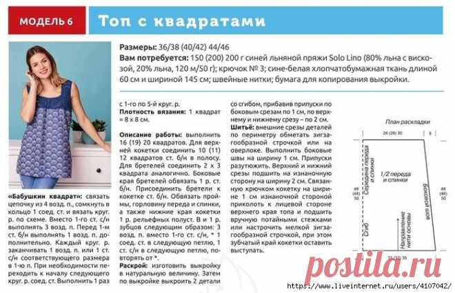 КОМБИНИРОВАНОЕ ВЯЗАНИЕ(подборка 1): Дневник группы «ВЯЖЕМ ПО ОПИСАНИЮ»: Группы - женская социальная сеть myJulia.ru
