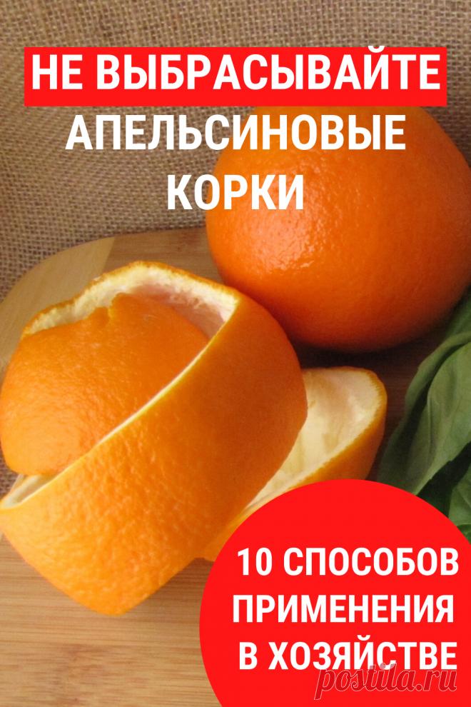 Не выбрасывайте апельсиновые корки. Полезные и необычные применения апельсиновых корок в хозяйстве #дом #уборка #быт #чистота #советы