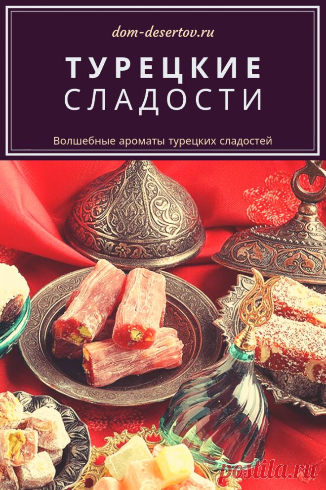 Каждый из нас наверняка слышал о восточных сладостях. И когда речь заходит о том, что попробовать в Турции, первым делом на ум приходят: рахат-лукум, халва и щербет — все, что мы представляем под словосочетанием Турецкие сладости… Но если вы серьезно решили погрузиться в кондитерские традиции восточной страны, стоит пристальнее присмотреться к турецким лакомствам.