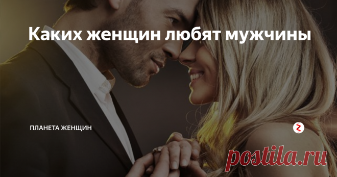 What women are loved by men Whatever one may do, many men are visual women. At least, the role of the first visual contact is very important for further development of the relations.