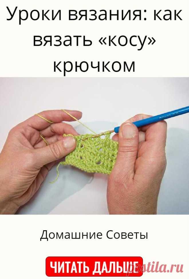 Уроки вязания: как вязать «косу» крючком